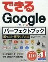 できるGoogleサービスパーフェクトブック困った!&便利ワザ大全/田中拓也/できるシリーズ編集部