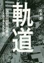 軌道 福知山線脱線事故JR西日本を変えた闘い/松本創