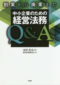 創業から廃業まで中小企業のための経営法務Q&A