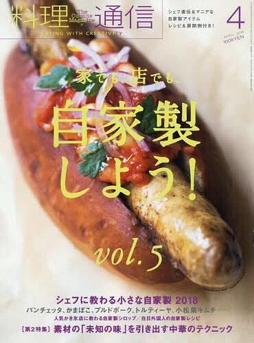 料理通信 2018年4月号【雑誌】【2500円以上送料無料】