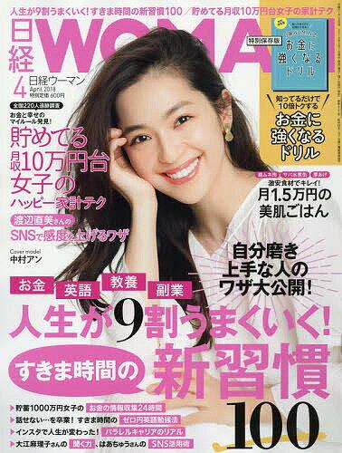 日経ウーマン 2018年4月号【雑誌】【2500円以上送料無料】