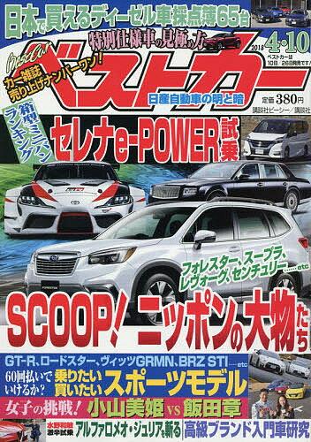 ベストカー 2018年4月10日号【雑誌】【2500円以上送料無料】