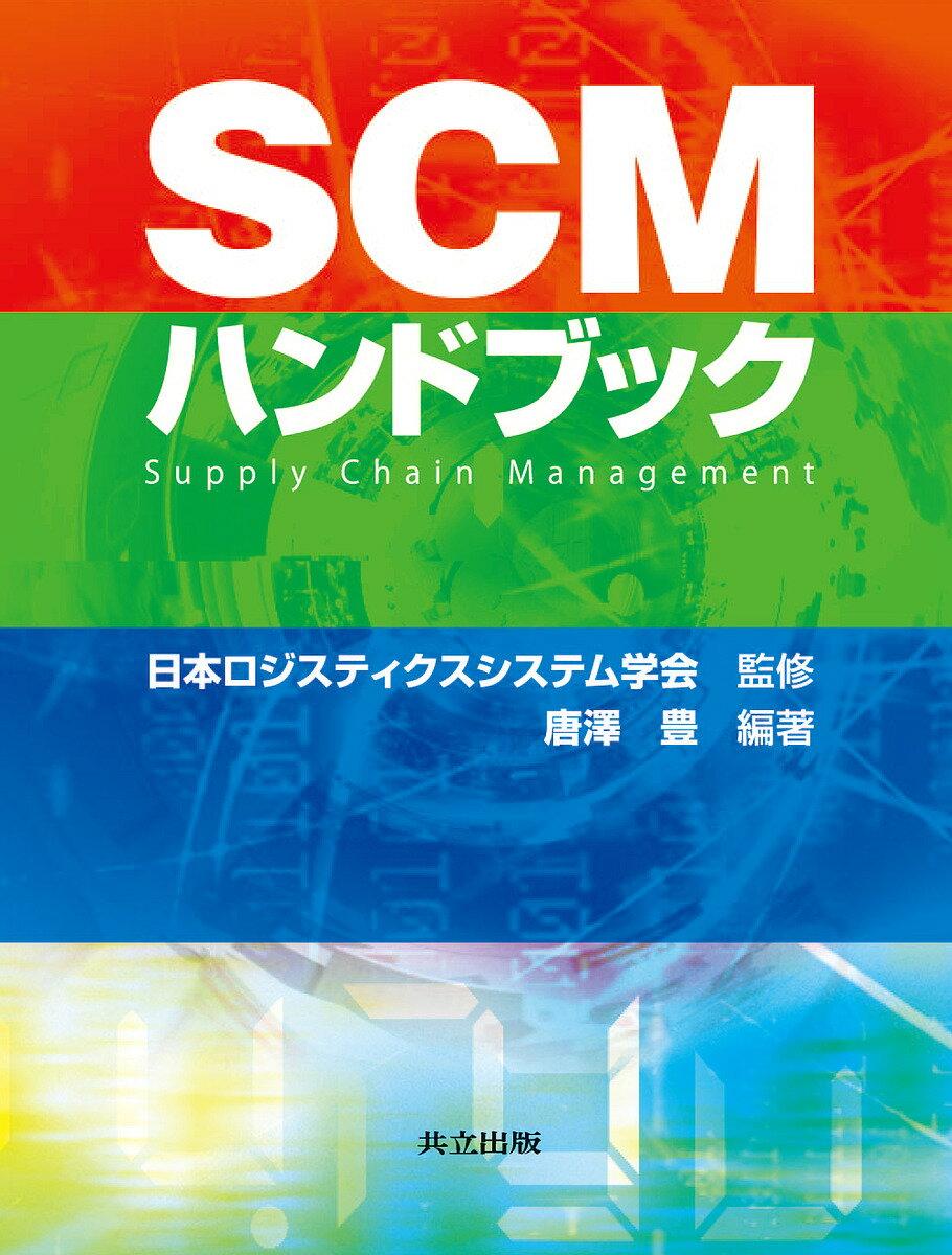 SCMハンドブック/唐澤豊/日本ロジスティクスシステム学会
