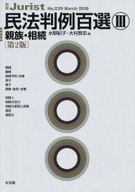 民法判例百選 3【合計3000円以上で送料無料】