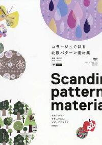 コラージュで彩る北欧パターン素材集北欧スタイルナチュラル&ビビッドテイスト