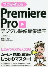 プロが教える!PremiereProデジタル映像編集講座/SHIN−YU【合計3000円以上で送料無料】