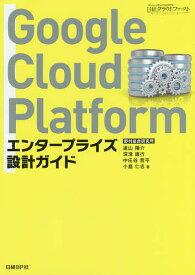 Google Cloud Platformエンタープライズ設計ガイド/遠山陽介/深津康行/中庄谷哲平【合計3000円以上で送料無料】