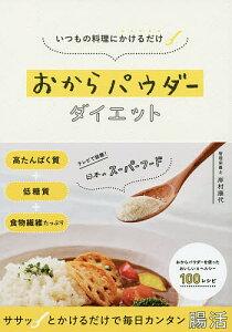 おからパウダーダイエット いつもの料理にかけるだけ/岸村康代【合計3000円以上で送料無料】
