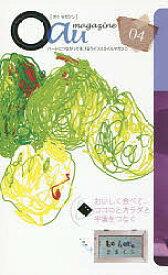 Oau magazine ハートにつながって生きるライフスタイルマガジン 04【合計3000円以上で送料無料】