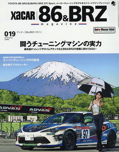 XaCAR86&BRZmagazine 2018年4月号【雑誌】【2500円以上送料無料】