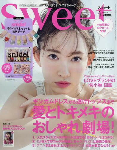 sweet(スウィート) 2018年4月号【雑誌】【2500円以上送料無料】
