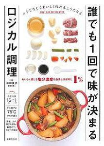誰でも1回で味が決まるロジカル調理 レシピなしでおいしく作れるようになる/前田量子/主婦の友社/レシピ【合計3000円以上で送料無料】