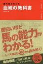 勝ち馬がわかる血統の教科書/亀谷敬正【合計3000円以上で送料無料】