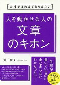 会社では教えてもらえない人を動かせる人の文章のキホン/吉田裕子
