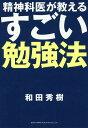 精神科医が教えるすごい勉強法/和田秀樹