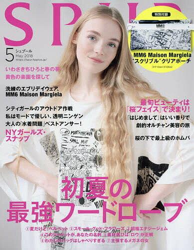 SPUR(シュプール) 2018年5月号【雑誌】【2500円以上送料無料】
