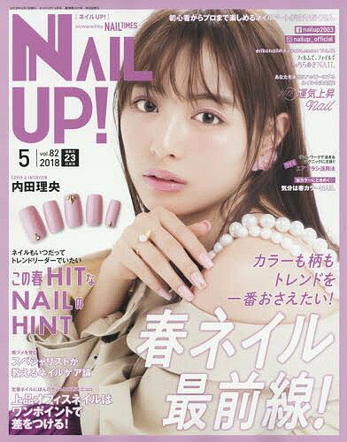 ネイルUP! 2018年5月号【雑誌】【2500円以上送料無料】