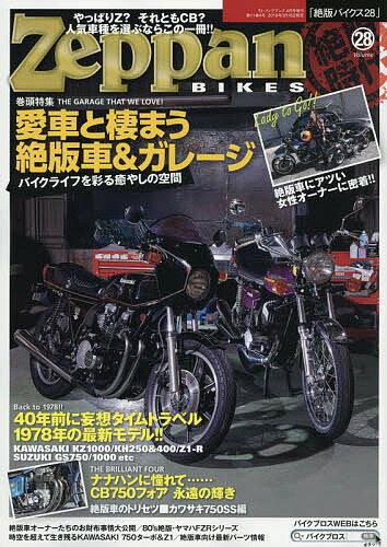 Zeppan BIKES(28) 2018年4月号 【モトメンテナンス増刊】【雑誌】【2500円以上送料無料】