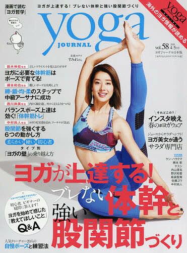 ヨガジャーナル日本版 2018年5月号【雑誌】【2500円以上送料無料】