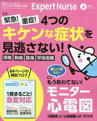 エキスパートナース 2018年4月号【雑誌】【2500円以上送料無料】