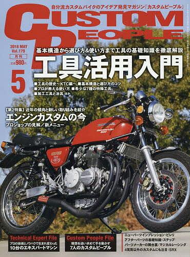 カスタムピープル 2018年5月号【雑誌】【2500円以上送料無料】