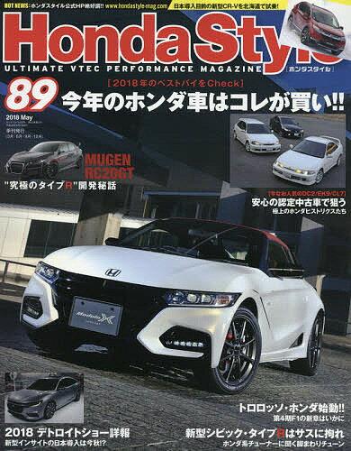 Honda Style 2018年5月号【雑誌】【2500円以上送料無料】