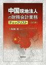 中国現地法人の財務会計業務チェックリスト/加納尚
