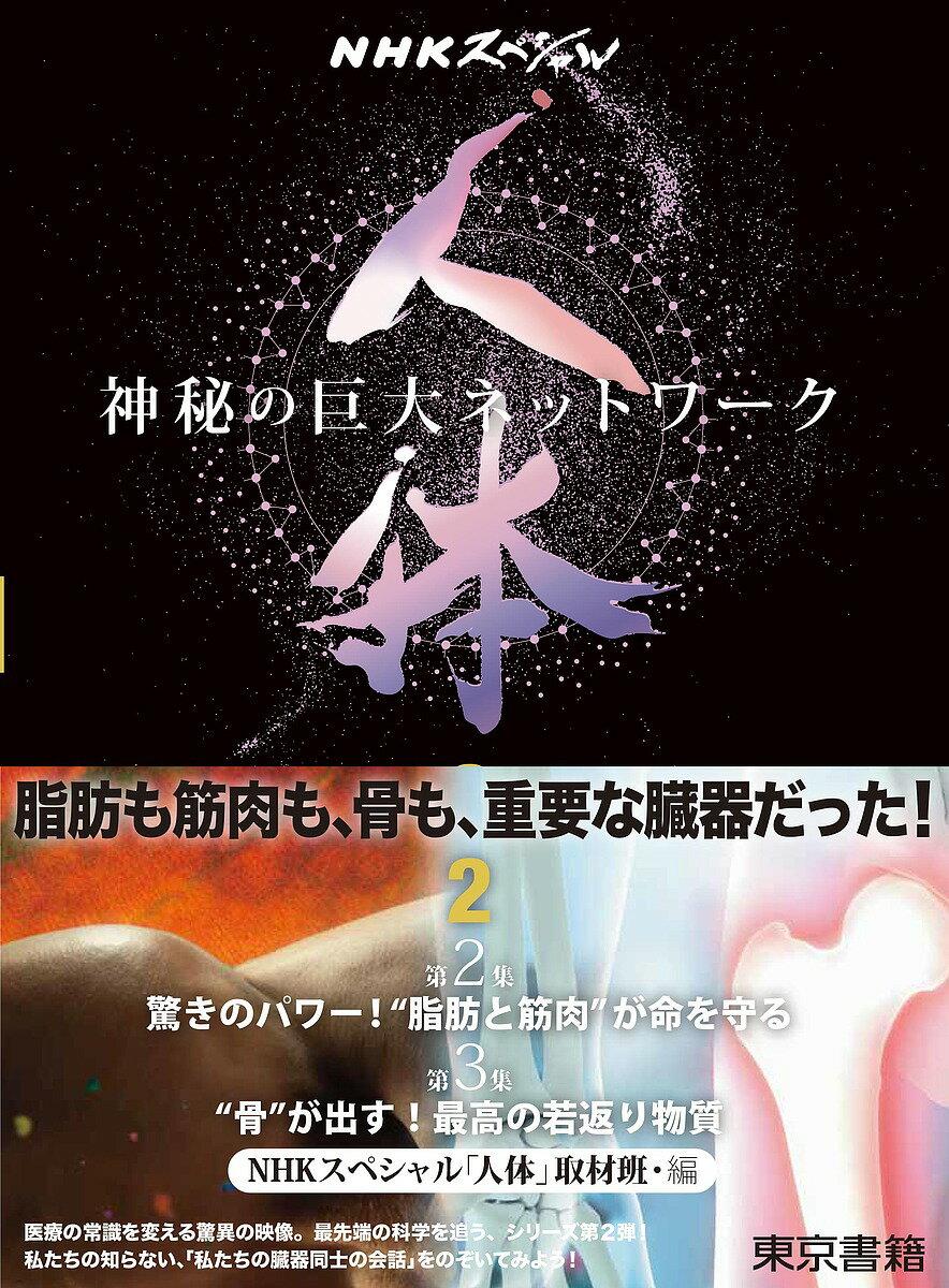 人体 神秘の巨大ネットワーク 2/NHKスペシャル「人体」取材班【2500円以上送料無料】