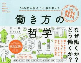 働き方の哲学 360度の視点で仕事を考える/村山昇/若田紗希