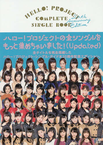 HELLO!PROJECT COMPLETE SINGLE BOOK【2500円以上送料無料】