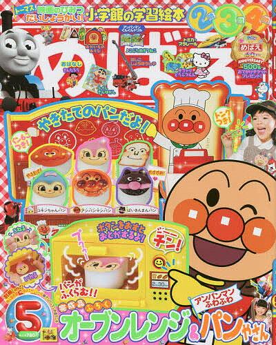 めばえ 2018年5月号【雑誌】【2500円以上送料無料】