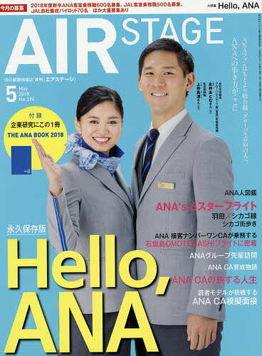 AirStage(エアステージ) 2018年5月号【雑誌】【2500円以上送料無料】