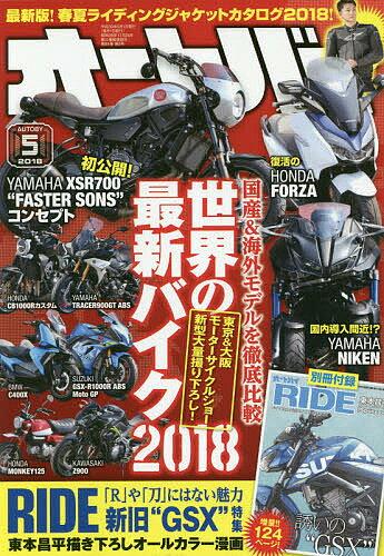 オートバイ 2018年5月号【雑誌】【2500円以上送料無料】