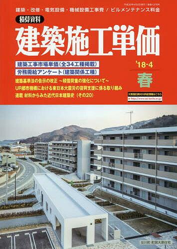 建築施工単価 2018年4月号【雑誌】【2500円以上送料無料】