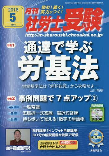 月刊社労士受験 2018年5月号【雑誌】【2500円以上送料無料】