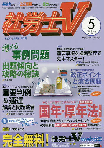 社労士V 2018年5月号【雑誌】【2500円以上送料無料】