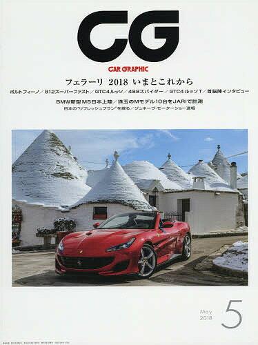 CG 2018年5月号【雑誌】【2500円以上送料無料】