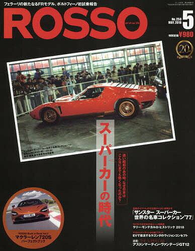 Rosso(ロッソ) 2018年5月号【雑誌】【2500円以上送料無料】