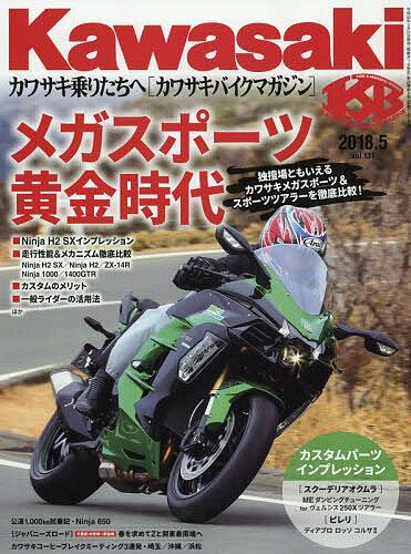 カワサキバイクマガジン 2018年5月号【雑誌】【2500円以上送料無料】