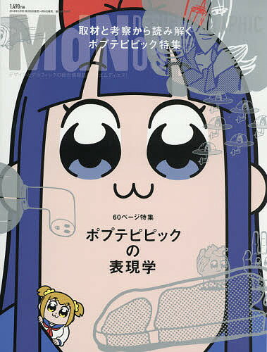 MdN(エムディーエヌ) 2018年5月号【雑誌】【2500円以上送料無料】
