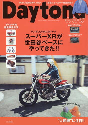 Daytona(デイトナ) 2018年5月号【雑誌】【2500円以上送料無料】