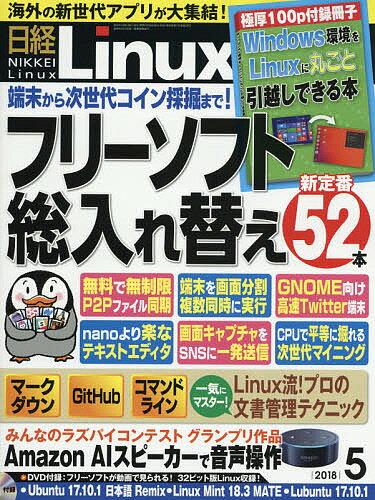 【100円クーポン配布中!】日経Linux 2018年5月号【雑誌】