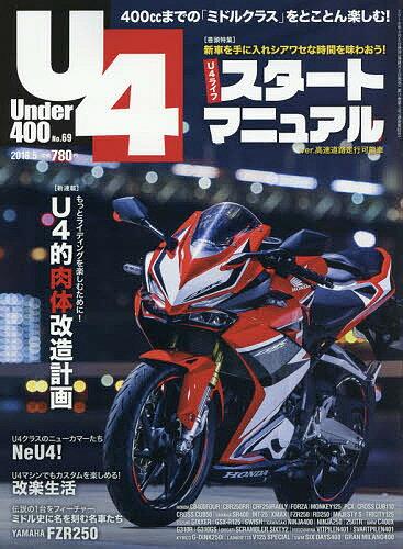 Under400 2018年5月号【雑誌】【2500円以上送料無料】