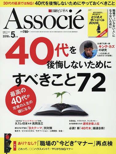 日経ビジネスアソシエ 2018年5月号【雑誌】【2500円以上送料無料】