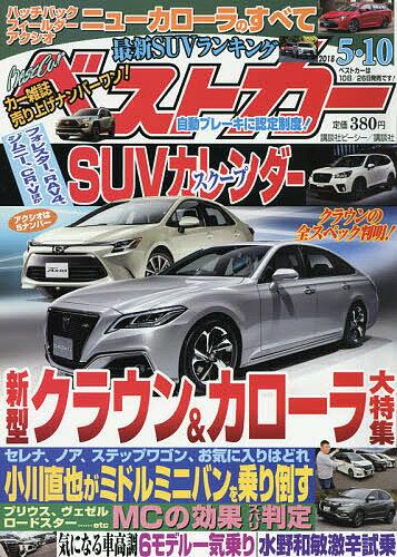 ベストカー 2018年5月10日号【雑誌】【2500円以上送料無料】