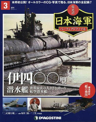 栄光の日本海軍パーフェクトF全国版 2018年4月17日号【雑誌】【2500円以上送料無料】