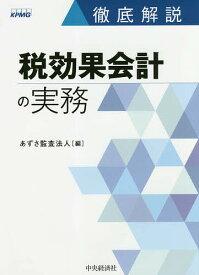 徹底解説税効果会計の実務/あずさ監査法人【3000円以上送料無料】
