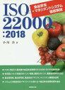 ISO22000:2018食品安全マネジメントシステム徹底解説/小川洋【合計3000円以上で送料無料】
