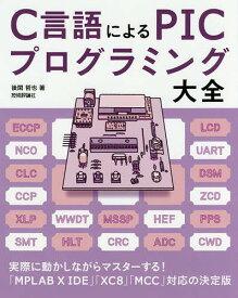 C言語によるPICプログラミング大全/後閑哲也【合計3000円以上で送料無料】