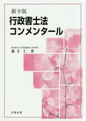行政書士法コンメンタール/兼子仁【2500円以上送料無料】